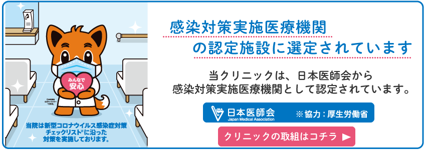 【重要】新型コロナウイルス感染症対策
